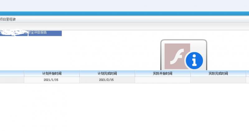 WIN10系统Flash Player被卸载应急处理办法